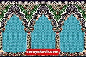 سجاده فرش مسجدی ( فرش سجاده ای کاشان ) نمادی از وحدت و یگانه پرستی